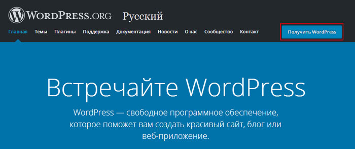 Получить WordPress